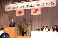 20110108-1_kaigisho-sinnen.jpg