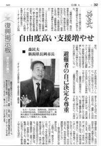 20120321-1_yomiuri.jpg