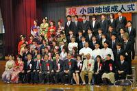 20120505-2_oguni-seijin.jpg