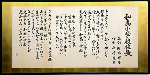 20100308_wasima-koka.jpg