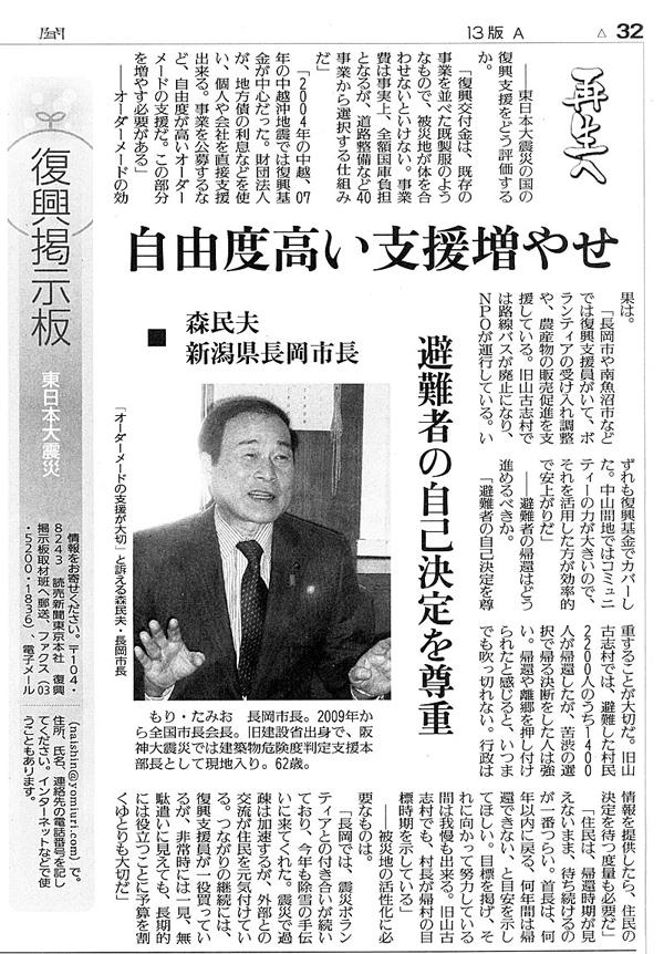 http://tamionet.com/blog/image/20120321-1_yomiuri.jpg
