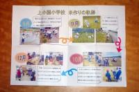 20140114oguni_kome-4