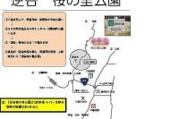 逆谷桜の里公園案内図