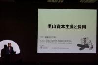 藻谷氏の講演