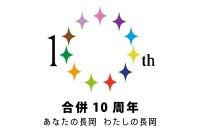 合併10周年ロゴマーク
