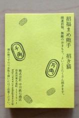 20160103kumade_neko-2